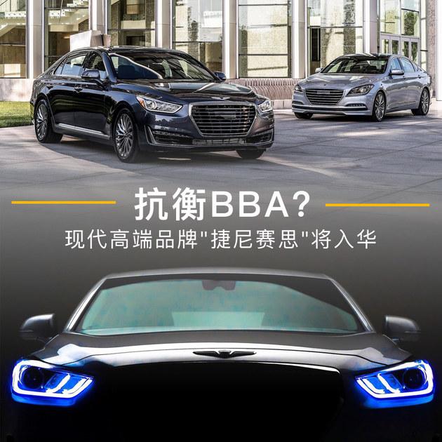抗衡BBA  现代高端品牌