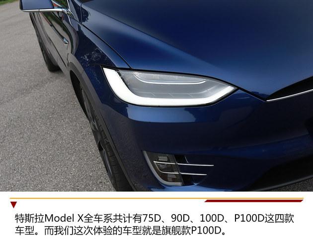只谈动力不公平 试特斯拉ModelX P100D