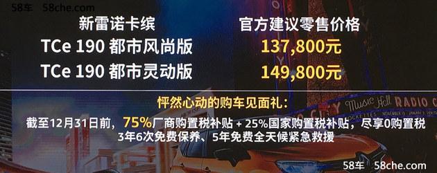 雷诺新款卡缤正式上市 售13.78-14.98万