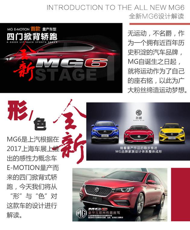 造型渗透感性力 名爵全新MG6设计解读