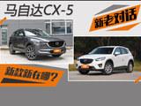 马自达CX-5新老对话 性价比进一步提升