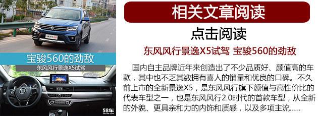 试东风风行景逸X5智联版 内饰质感出色