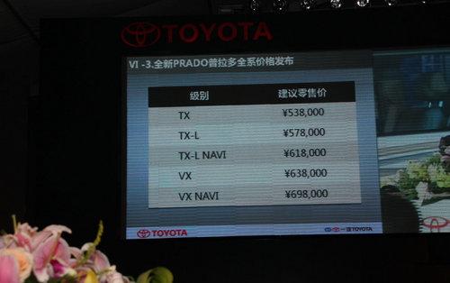 售53.8-69.8万 国产新普拉多正式上市!
