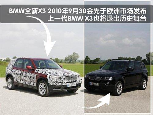 尺寸全面提升 新宝马X3于9月30日上市