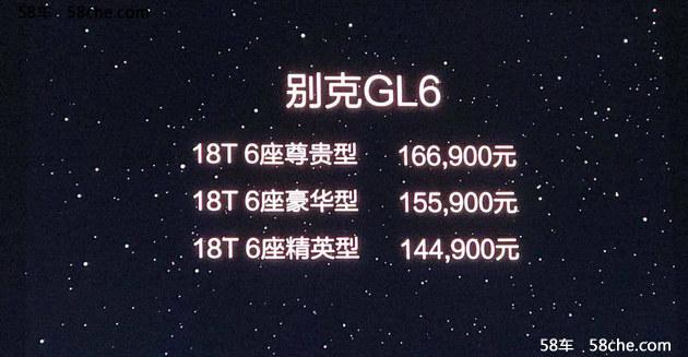 上汽通用别克GL6上市 售00.00-00.00万