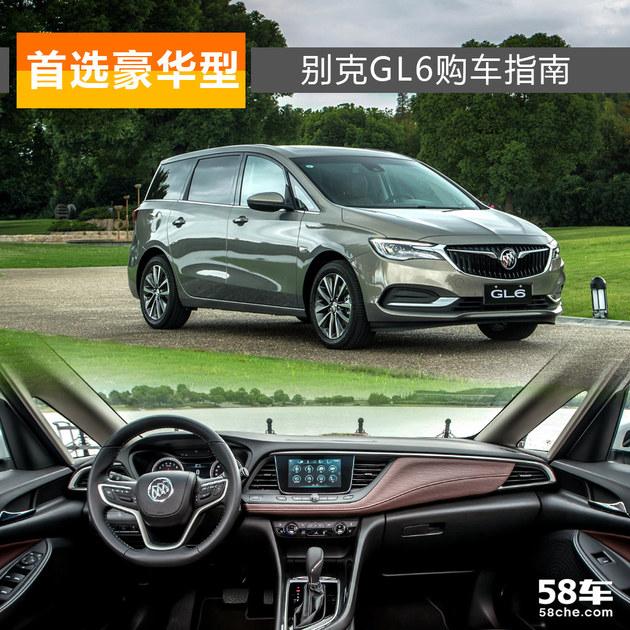 首选豪华型 上汽通用别克GL6购车指南高清图片
