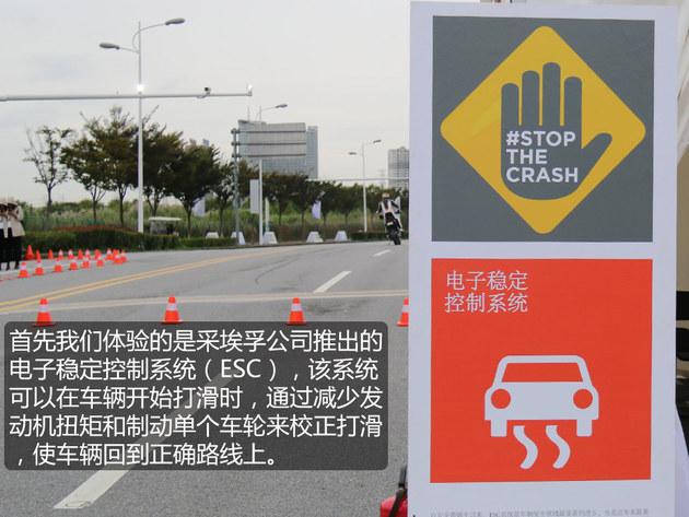 注重行人安全 全球汽车安全大会体验