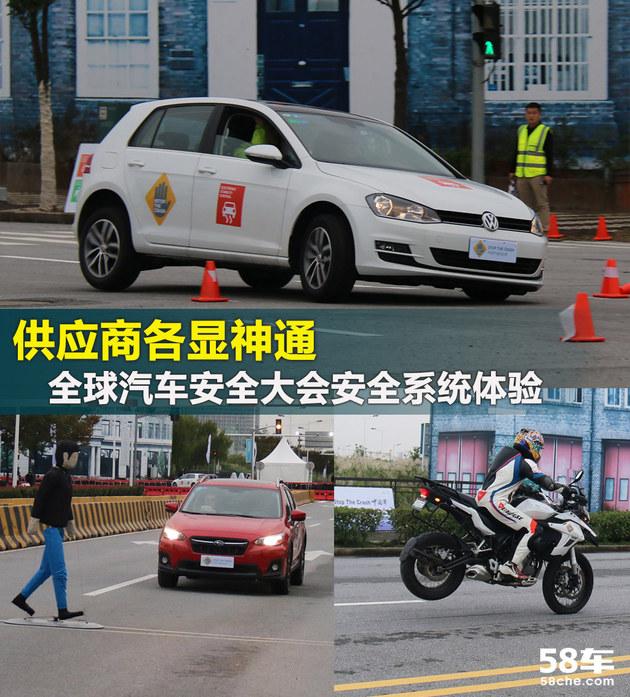 供应商各显神通 全球汽车安全大会体验