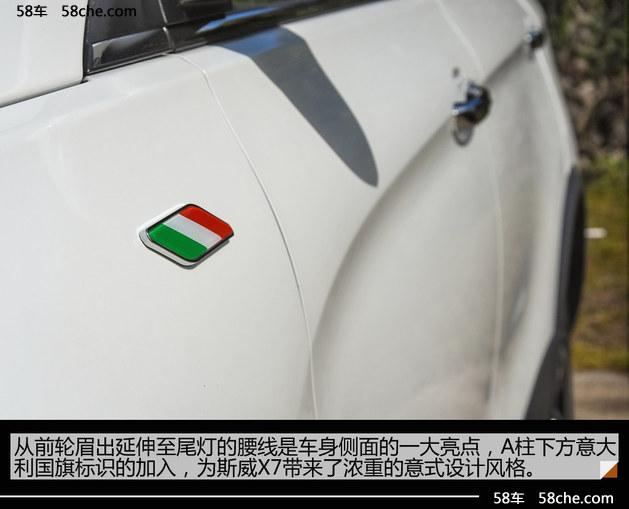 SWM斯威X7自动挡试驾 搭载6AT变速箱