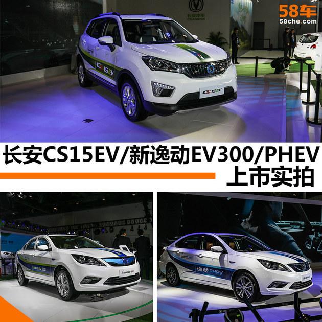 长安CS15EV/新逸动EV300/PHEV 上市实拍