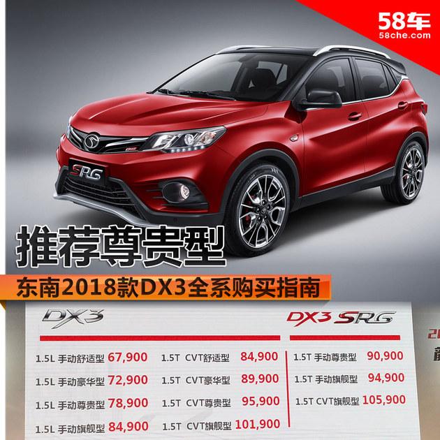 东南2018款DX3全系购买指南 推荐尊贵型