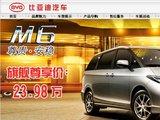 于7月正式上市 比亚迪M6旗舰版23.98万!