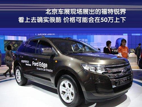 车型是台湾版 福特翼虎国内售25.8万起