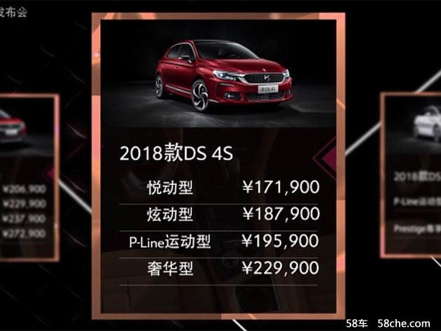 2018款DS 4S/DS 5/DS 5LS/DS 6正式上市