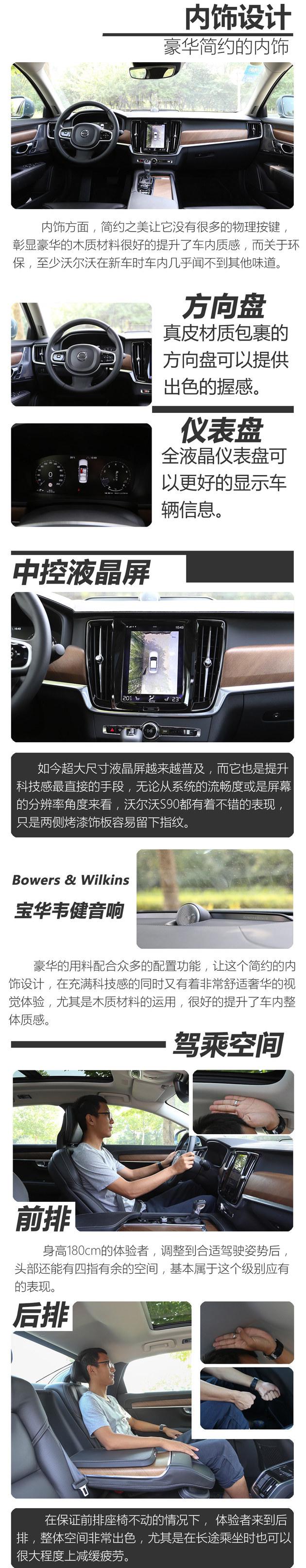 国产沃尔沃S90 T5性能测试 实力均衡
