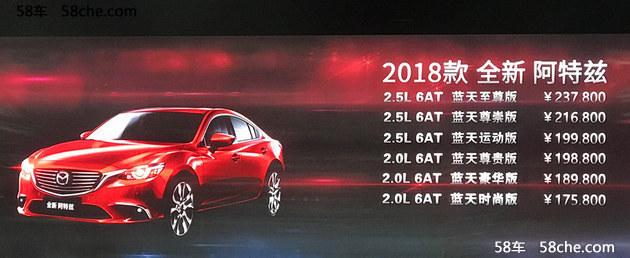 2018款全新阿特兹上市 售17.58-23.58万