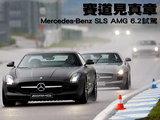 赛道见真章!试驾梅赛德斯-奔驰SLS AMG