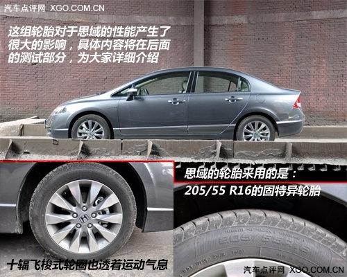 输赢就在轮胎上 测试东风本田思域1.8