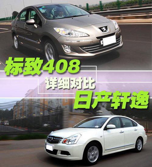 大一号的家用车 标致408对比日产轩逸