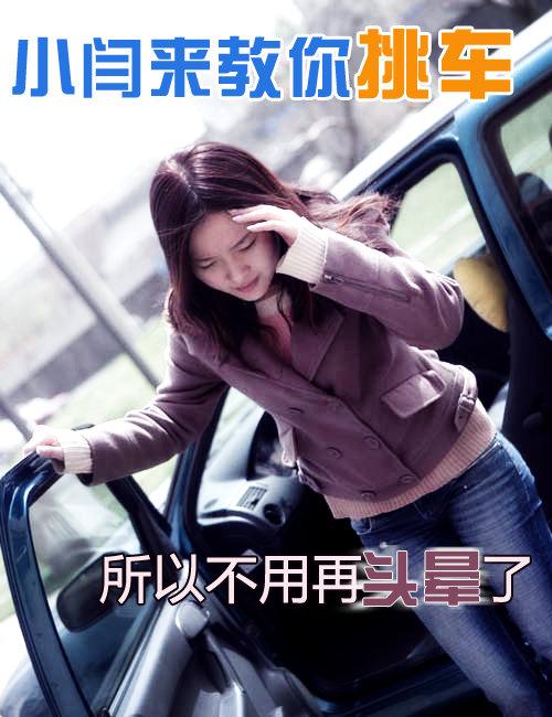 小闫说车:交钱提车如何不至回家后悔