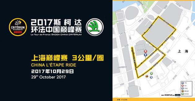 2017斯柯达环法美高梅手机登录网站巅峰赛 明日开赛