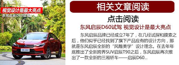 东风启辰全新启辰D60上市 售0.00-00.00万