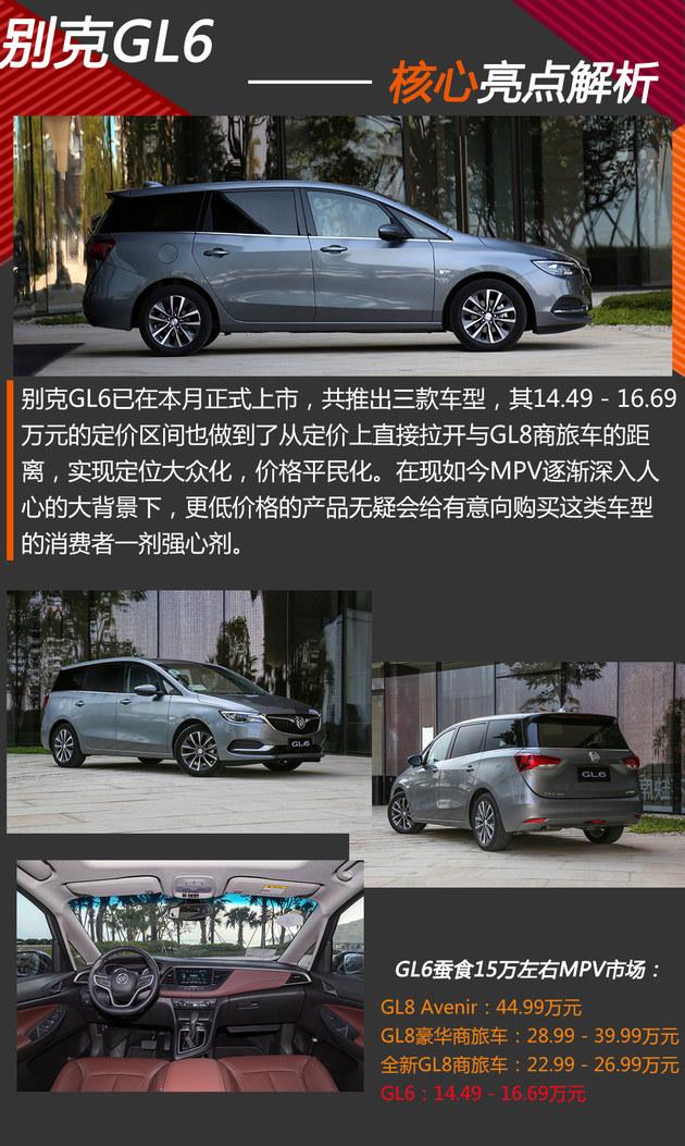 别克GL6试驾体验 15万家用 新的选择