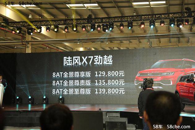 陆风X7劲越正式上市 售12.98-13.98万元