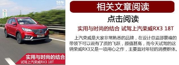 试上汽荣威RX3-1.6L+CVT 身具爆款潜质