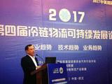 2017第四届冷链物流可持续发展论坛举行