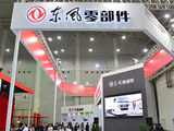 东风零部件集团亮武汉中国国际商用车展