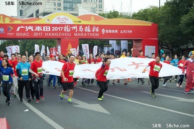 广汽本田2017杭州马拉松开赛 冠道等助阵