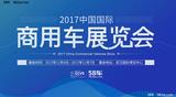 58车现场直击2017中国国际商用车展览会