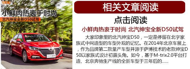 北汽绅宝D50专业上市 卖XX.XX-XX.XX万元