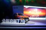 新款启辰T70正式亮相 将于广州车展发布