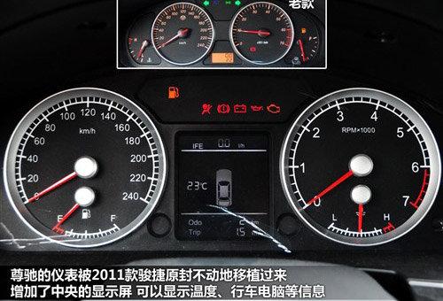 8号即将上市 2011款中华骏捷抢先实拍