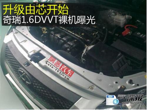 升级由芯开始 奇瑞1.6DVVT发动机曝光