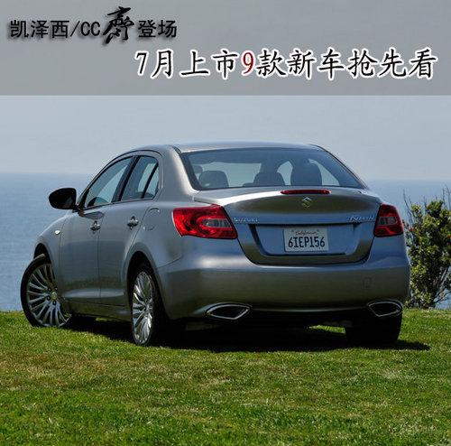 凯泽西/CC齐登场 7月上市9款新车抢先看
