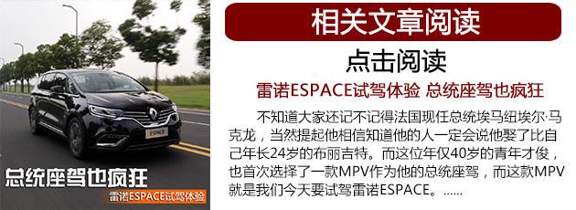 雷诺全新ESPACE购车手册 推荐购买旷逸版