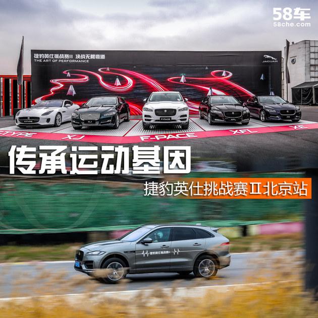 捷豹英仕挑战赛Ⅱ北京站  传承运动基因