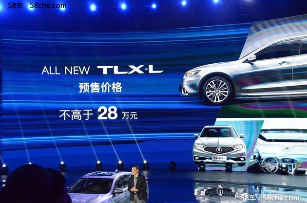 广汽讴歌TLX-L预售价公布 不高于28万元