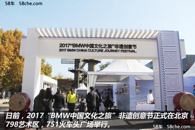 """2017""""BMW中国文化之旅""""于今日在京举行"""