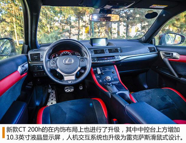 雷克萨斯CT200h/NX300试驾 优雅的豪华