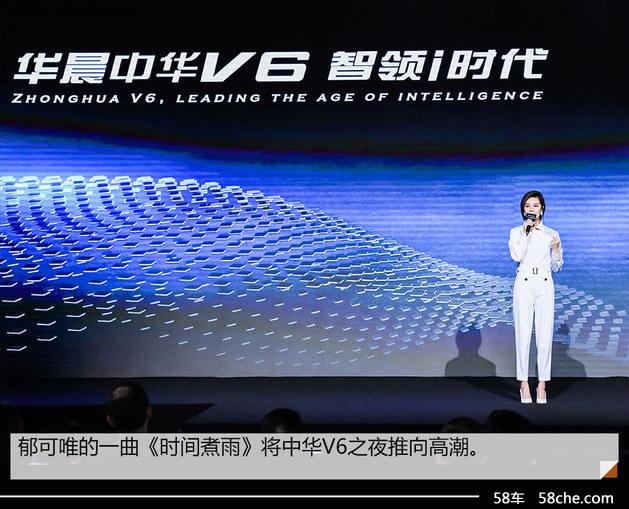 华晨中华V6引领科技 颠覆未来智领i时代