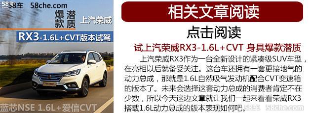 荣威RX3正式上市 售价00.00-00.00万元