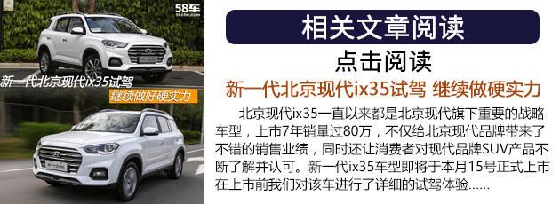 北京现代ix35正式上市 售XX.XX-XX.XX万
