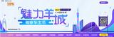 """聚焦2017广州车展   58车""""解码""""车生活"""""""