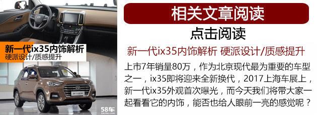 新一代ix35正式上市 售11.99-16.19万元