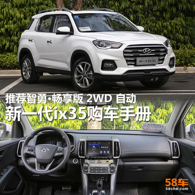 新一代ix35购车手册 推畅享版 2WD 自动