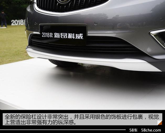 2017广州车展 2018款别克新昂科威实拍